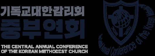 기독교대한감리회 중부연회